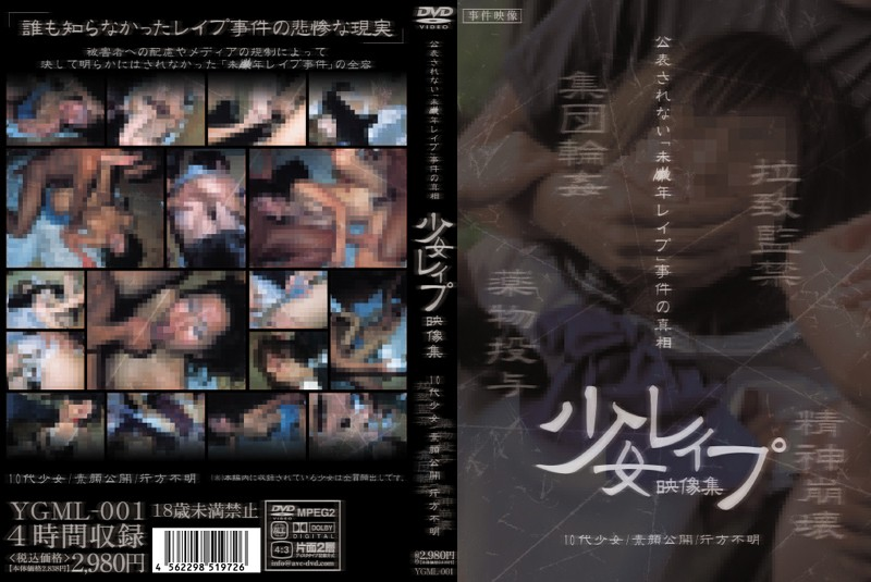 (ygml00001)[YGML-001] Barely Legal Rape Video Collection Download