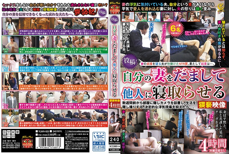 YLWN-025 xnxx A Hot Posting! Filthy Videos Of Deceived Wives Forced To Fuck Other Men 4 Hours