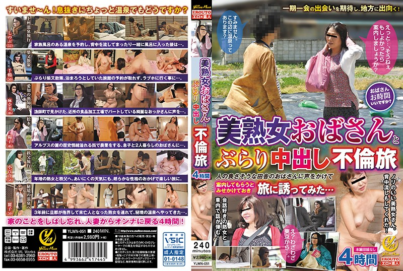 YLWN-051 A Casual Creampie Adultery Trip With A Beautiful Mature Woman 4 Hours