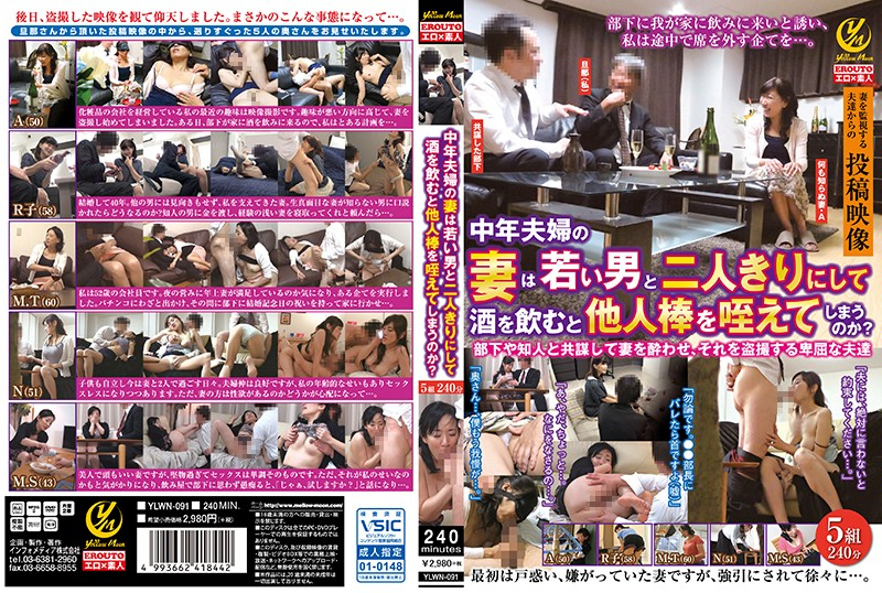 YLWN-091 When Middle-Aged Wives Get Tipsy With Younger Guys, Will They Feel The Desire To Suck Their Dicks? - 5 Couples, 240 Minutes