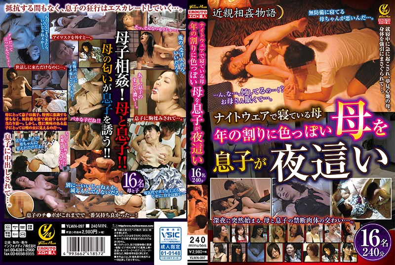 YLWN-097 My Stepmom Sleeps In Lingerie - Younger Guys Visit Their Sexy Older Stepmoms At Night - 240 Minutes