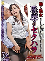 Working Mature Women - Shameful Sexual Harassment - 4 Hours Download