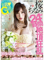 Hokkaido Native G Cup Big Tits Chinami Sakura Is Getting 24 Hours Of Ecstasy!! Her First Night, The Night Of Her Wedding!! 50 Ways To Ecstasy The Sensual Bride Download