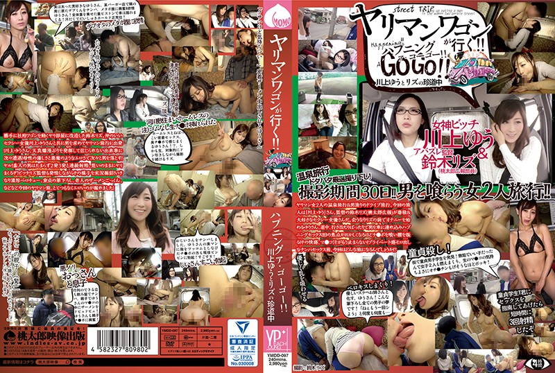 YMDD-097 jav video The Slut Wagon Is Cumming!! Fuck Fest A Go Go!! Yu Kawakami And Liz Suzuki On A Cum Crazy Trip