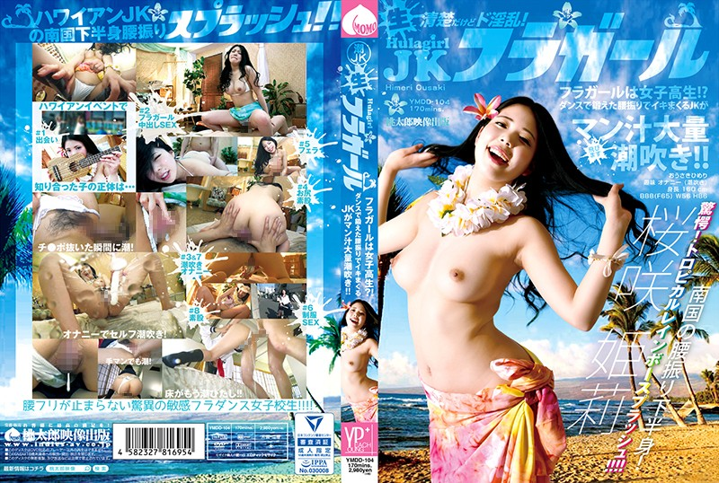 YMDD-104 The Hula Dancer Is A Schoolgirl!? This Orgasmic JK Has Honed Her Rippling Body Through Dance Training And Now She's Ready To Erupt In A Volcano Of Squirting Cum!! Himeri Osaki
