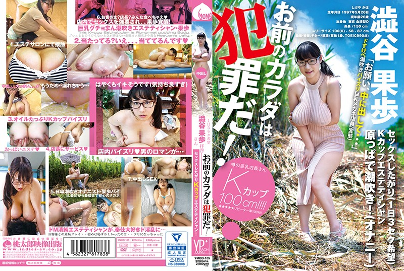 YMDD-105 Your Body Is A Crime!! A Sex-Starved K Cup Titty Massage Parlor Therapist Kaho Shibuya