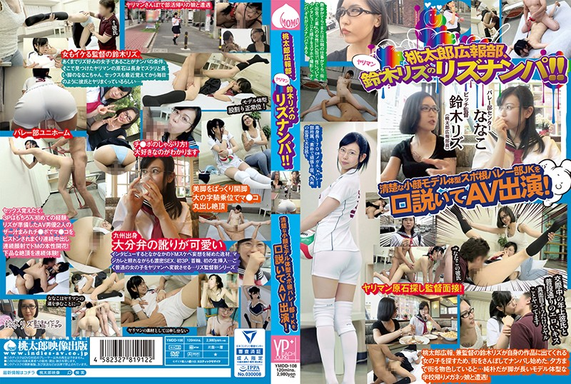 YMDD-108 jav free online Nanako Miyamura We're Picking Up Girls And Seducing That Slut Liz Suzuki From The Momotaro P.R. Department!! This