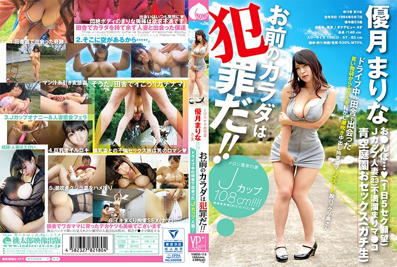 YMDD-113 Your Body Is A Crime! On A Drive In The Country You Meet J Cup Married Woman Marina Yuzuki