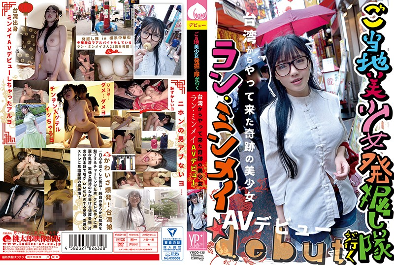 YMDD-135 - Minmay Lam - cover