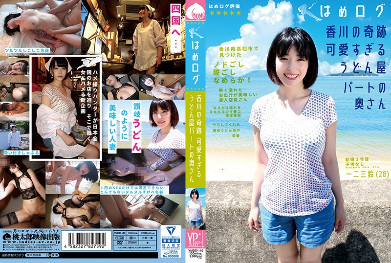 YMDD-140 full free porn A Fuck Log The Miracle Of Kagawa An Excessively Cute Housewife Who Works Part-Time At An Udon Shop