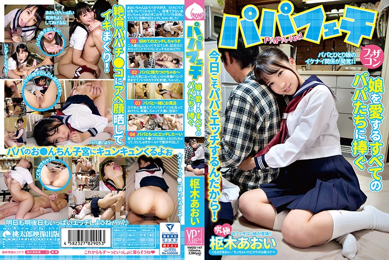 YMDD-147 best jav porn Daddy Fetish: Daughters Who'll Do Anything To Make Daddy Happy, Aoi Kururugi