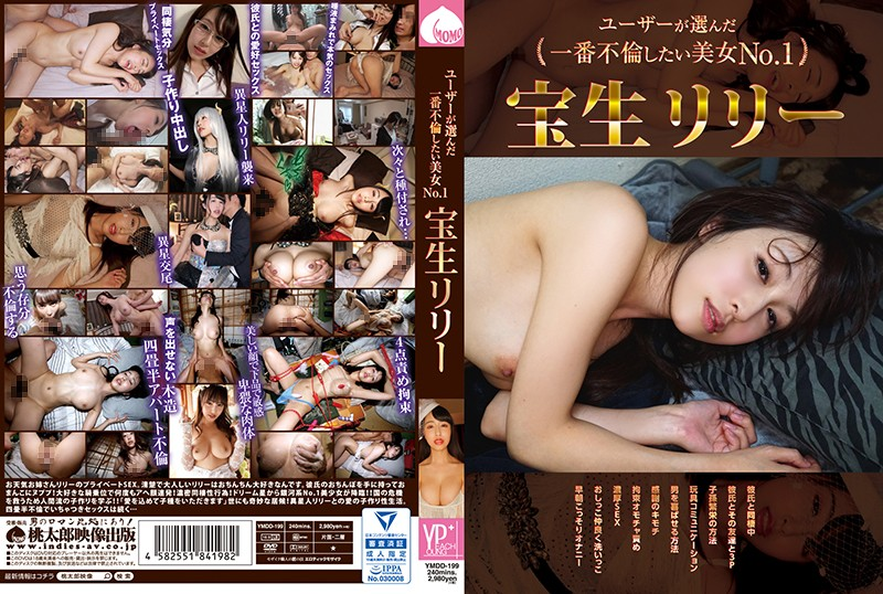 YMDD-199 jav free online The No.1 Beautiful Woman With Whom Our Users Would Like To Commit Adultery Lili Hosho