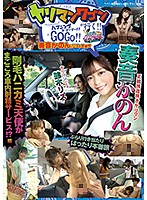 The Fuck Wagon Is Cumming!! Hot-Happenings-A-Go-Go!! Kanon Kanade And Liz Go On A Strange Journey - This Angelic Bushy Bush Shy Girl Is Giving It Her All In Automotive Ejaculation Service With A Smile!? - Download