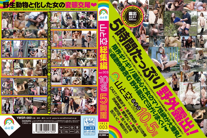 YMSR-003 xxx movie Mountains & Sky Highlights Vol. 003 – 10 Women, 5 Hrs.