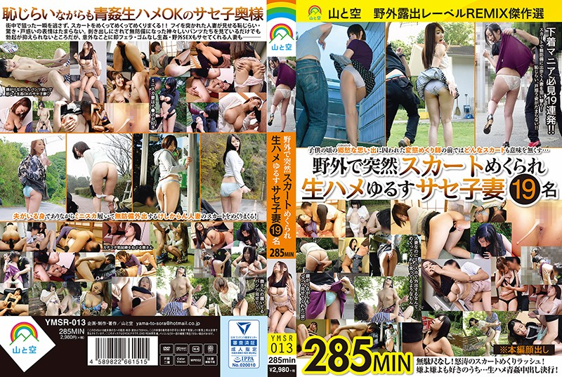 YMSR-013 jav xxx Slut Wife Lets Herself Get Fucked Under Her Skirt Outdoors 19 Girls