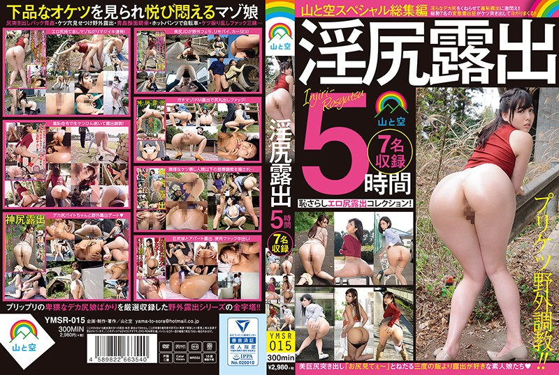 YMSR-015 A Lusty Exhibitionist 5 Hours 7 Ladies