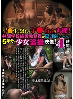 Barely Legal Heisei Born Girls Totally Nude! The Footage Secretly Filmed By Camping School Teaching Staff Over Five Years, Voyeur Footage Of Barely Legal Girls! 4 Hours Download