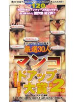 30 Selected Girls Close Up Video Grand Prize Collection 2 Pussy 下載