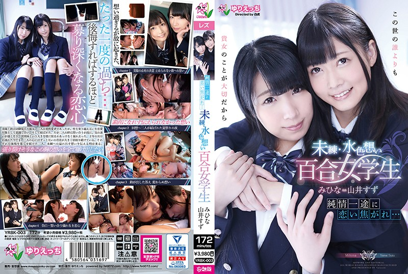 YRBK-003 Her Heart Burns With True Love... - An Inexperienced S********l