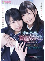 [YRBK-003] Her Heart Burns With True Love... - An Inexperienced S********l