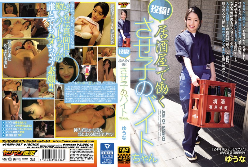 YRMN-027 jav idol Online Posting Highlights! The Horny Part Time Girl At An Izakaya Yuna