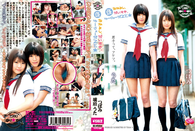 YUYU-006 High School Lesbian Fuck Friends, What A Great Friendship - Tsubomi Uta Kohaku