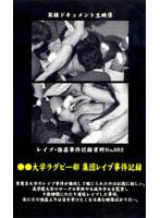 True Stories - Live Video - University Rugby Club Gang Bang Paradise Incident Record 下載
