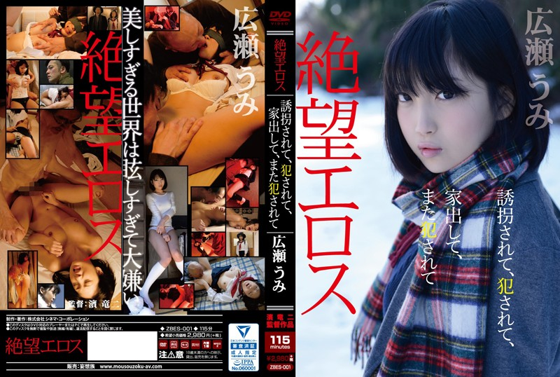 Hopeless Erotica: Kidnapped,Raped,Run Away From Home,Then Raped Again Umi Hirose