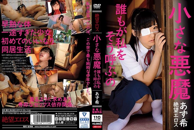 ZBES-014 Hopeless Eros Company The Little Devil That's What Everyone Calls Me Azuki