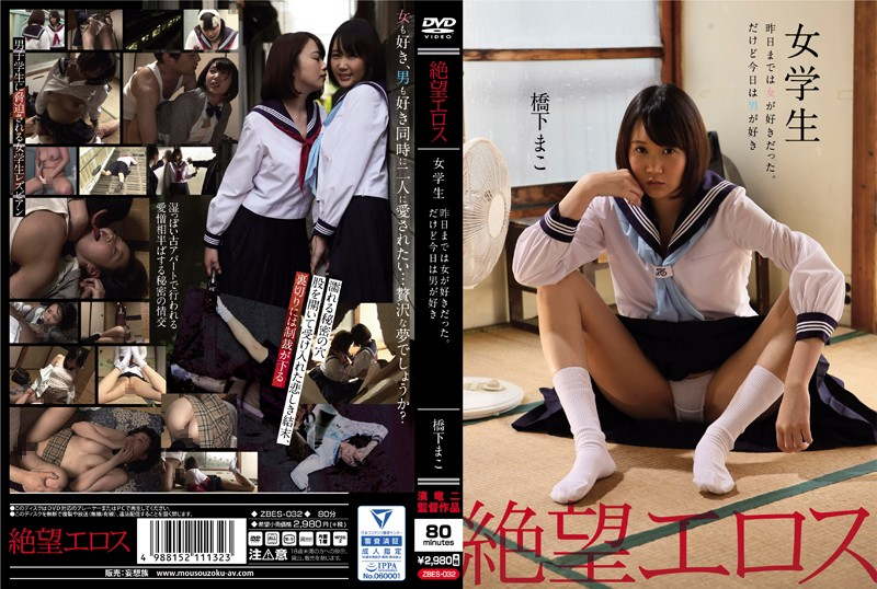 ZBES-032 Eros Company Of Despair Mako Hashimoto This Female Student Loved Women Yesterday But Today She Loves Men