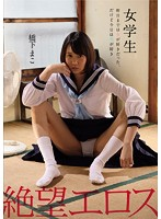 Eros Company Of Despair Mako Hashimoto This Female Student Loved Women Yesterday But Today She Loves Men Download