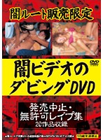 Ami Video Dubbing DVD Sale Discontinued - Unauthorized R**e Compilation 下載