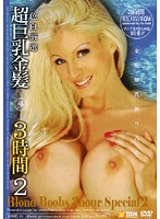3 Hours with Huge Tits Blonds 2 下載