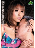 Rio Sakura and an Old Man Have Sticky Kisses and SEX 下載