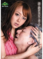 Sticky Kisses and SEX: Young Beauty Anju Natsuki Graciously Fucks a Group of Old Men Download