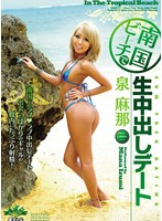 Real Creampie Date on a Southern Beach - Mana Izumi 下載
