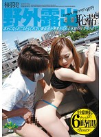 Upper Limit! Outside Nudes Spread 下載