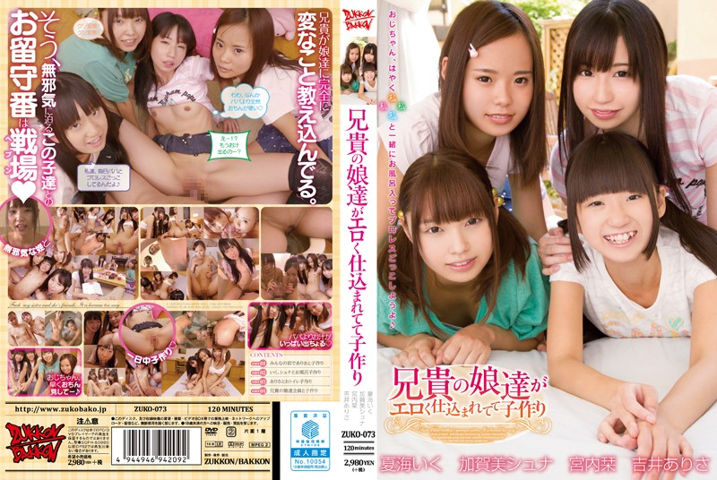 ZUKO-073 Big Stepbrothers Sexy Little Girls Learn To Make Babies