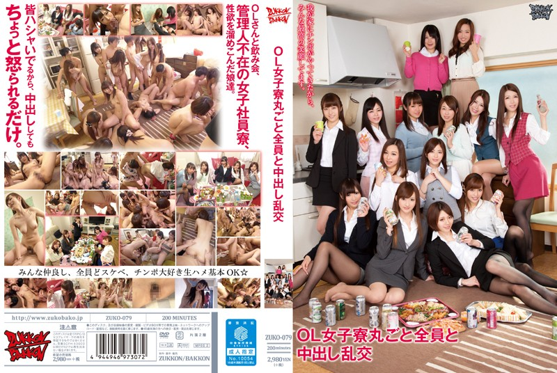 Everybody Gets Naked For A Creampie Orgy At The Company Girls Dorm