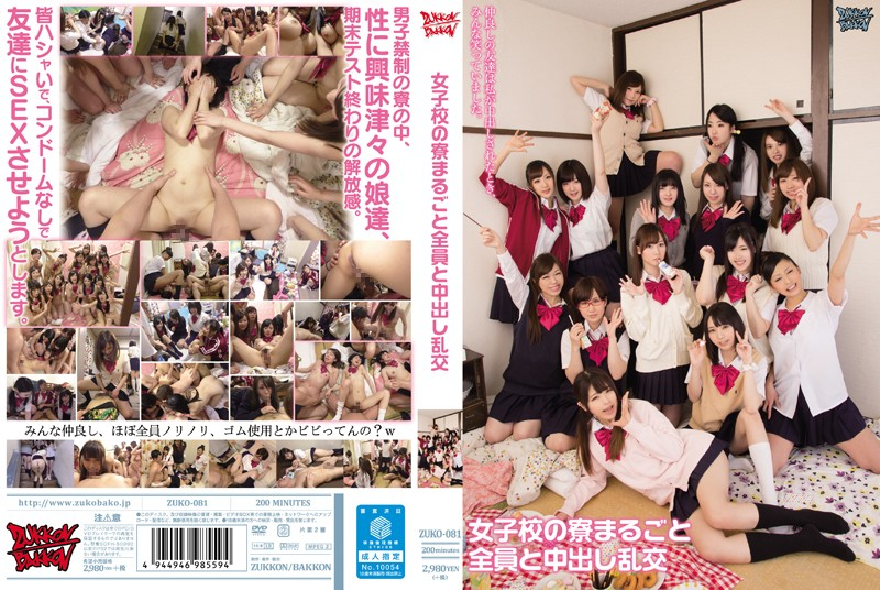 ZUKO-081 Everybody In A Schoolgirl Dorm Takes Part In A Creampie Orgy