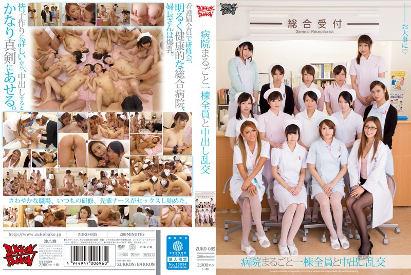 [ZUKO-085]Every Patient In The Whole Hospital Ward Takes Part In A Creampie Orgy