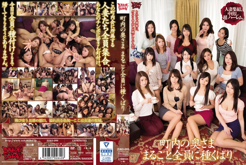 [ZUKO-099]Neighborhood Wives – The Whole Cast Goes All The Way