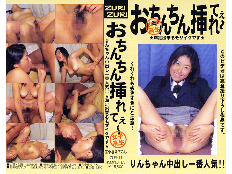 (zur011)[ZUR-011] Schoolgirl Rin-chan: Stick Your Dick in Me! Download